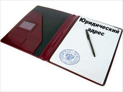 Юридический адрес при регистрации компании