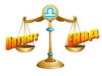 """Что выбрать: """"вмененку""""или патент?"""