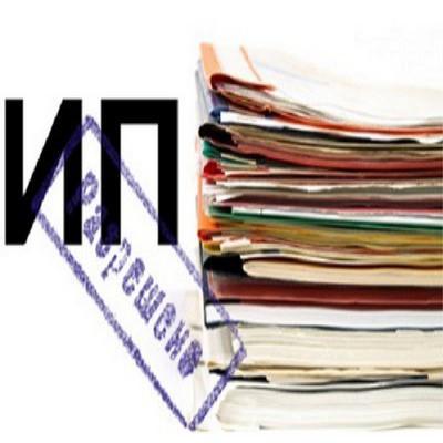 Какие документы нужны, чтобы открыть ИП?