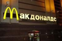 """Ресторан быстрого питания """"Макдональдс"""""""