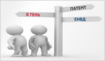 Что выбрать: ЕНВД или патент?