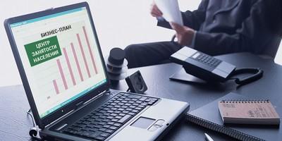 Постановка на учет и получение помощи для начала бизнеса