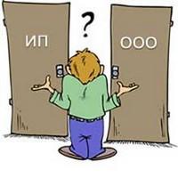 Сложный выбор: ИП или ООО