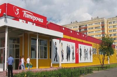 """Продуктовый магазин """"Пятерочка"""""""
