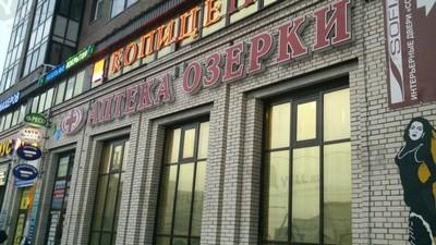 """Аптека """"Озерки"""" - молодая АС в Москве"""