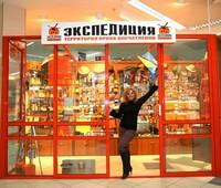 """Магазин """"Экспедиция"""" - территория ярких впечатлений"""
