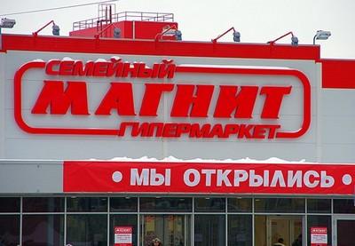 """Крупнейший в России супермаркет """"Магнит"""""""