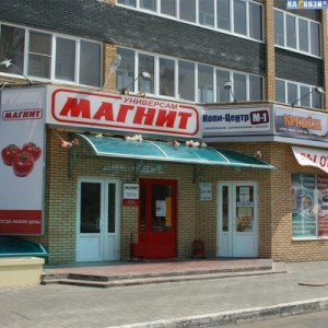 """Продуктовый магазин """"Магнит"""""""