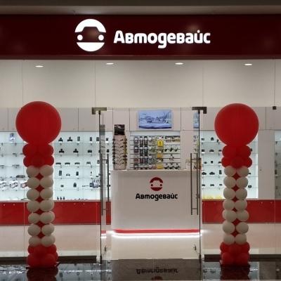 """""""Автодевайс"""" - магазин автоаксессуаров"""