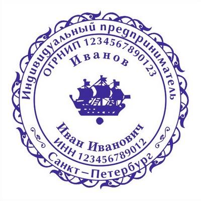 Заказ изготовления печати для ИП