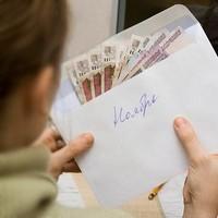 Неофициальная зарплата в конвертах