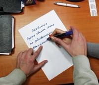 Написание заявления, чтобы оформить увольнение по собственному желанию