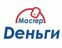 """Уникальная франшиза в области микро займов """"Мастер Деньги"""""""