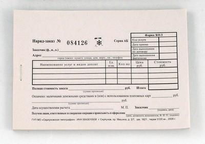 журнал для бланков строгой отчетности купить - фото 11