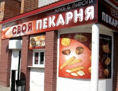 Помещение, в котором располагается пекарня