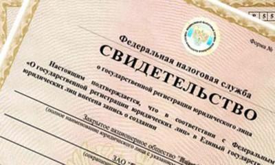 Свидетельство о регистрации ИП, как юридического лица