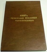 Регистрация исходящей корреспонденции в книге