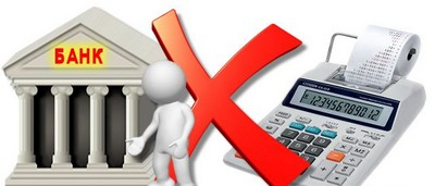 Сведения о доходах, чтобы получить кредит