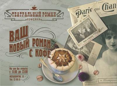 Реклама одной из кофеен