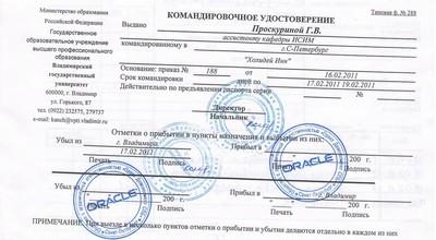 Пример командировочного удостоверения