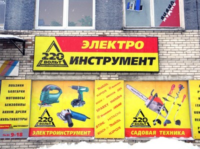 """Как купить франшиза """"220 вольт""""?"""