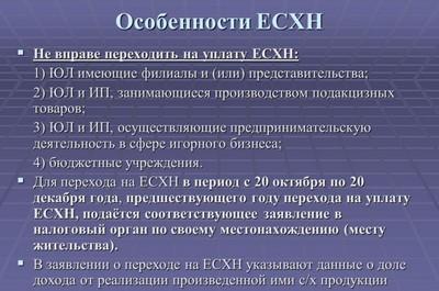 Кто имеет и не имеет права использовать ЕСХН?