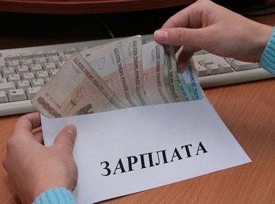Зарплата, получаемая в конверте