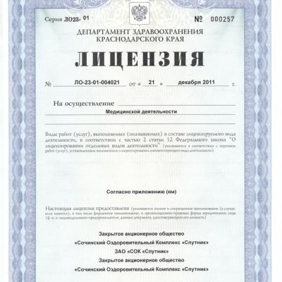 Лицензия на деятельность, связанную с медициной