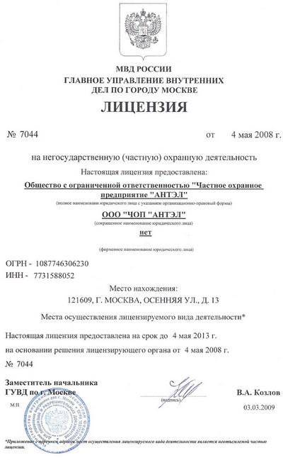 Изображение лицензии на охрану