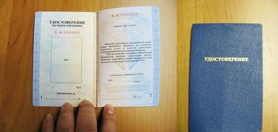 Необходимое для лицензии удостоверение охранника