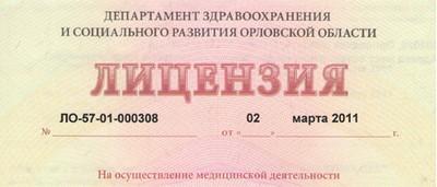Образец медицинской лицензии
