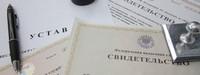 Осуществление регистрации юридического лица своими силами
