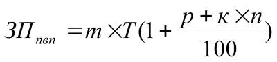 Формула начисления