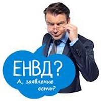 Подача заявления, чтобы стать плательщиком ЕНВД