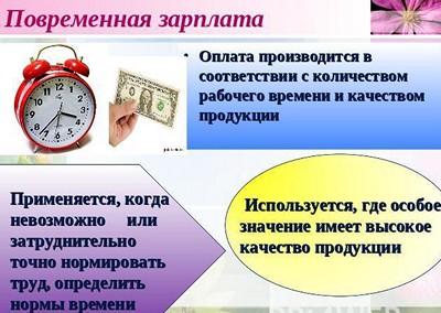 Плюсы повременной зарплаты