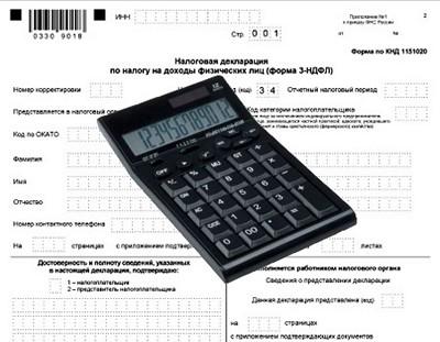 Расчет доходов для заполнения документа
