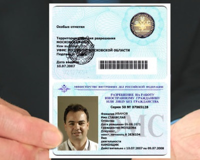 Разрешение на работу иностранному гражданину