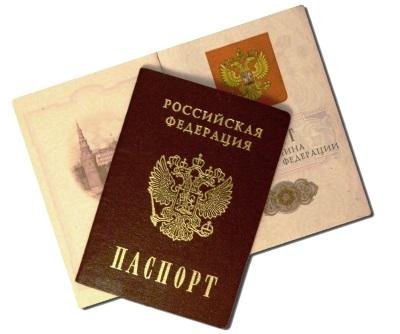 Паспорт при поступлении на работу