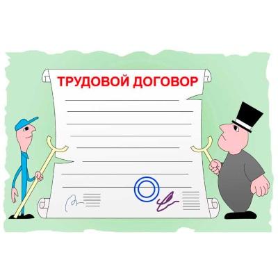 Гражданско трудовой доновор и гоажданский договор отличия
