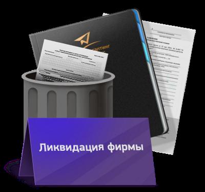 Запрос в архив ликвидированной организации