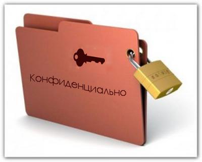 Категория конфиденциальных сведений