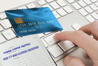 Просьба перечислить зарплату на банковский счет