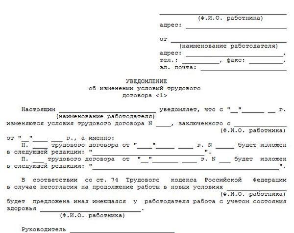образец уведомление работнику об изменении условий трудового договора - фото 9