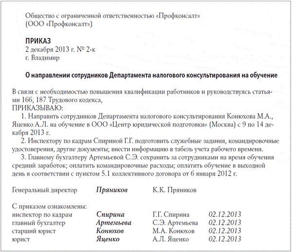 образец приказа о направлении работников на объект - фото 2