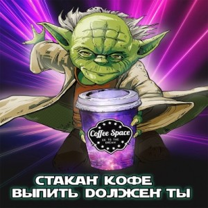 Франшиза Coffee Space - каковы его преимущества?