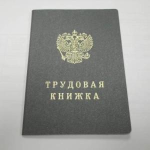 Запись в трудовой книжке о переводе работника на постоянное место работы