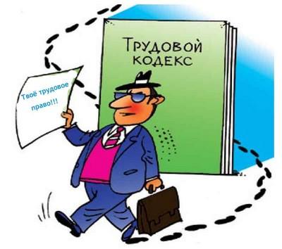 Перевод как законная мера