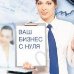 kak_nachaty_svoy_biznes_s_nulya_3