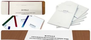 Список журналов по охране труда на предприятии