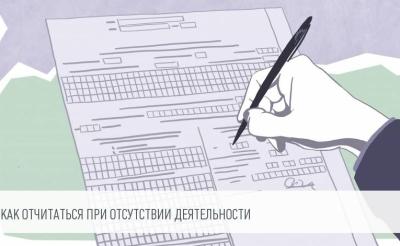 Нулевая декларация для ИП и ООО